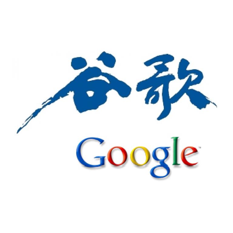 """China dice que la acusación de Google es """"infundada"""""""